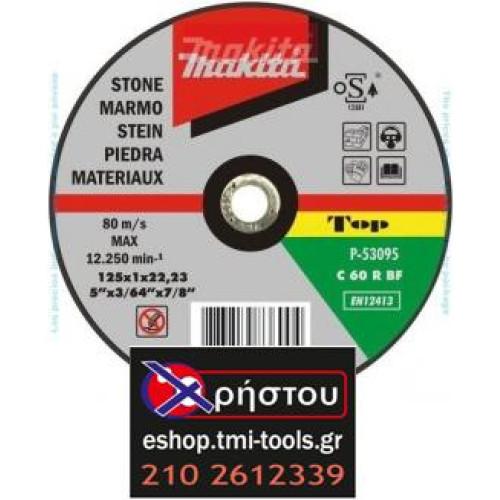 Δίσκος κοπής μαράρου 125Χ1X22.3 Makita P-53095